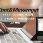 Chat&Messenger、スケジュール共有がクラウドに対応。ビジネスチャットの企業間連携も簡単に!