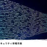 国内情報セキュリティ市場予測-IDC