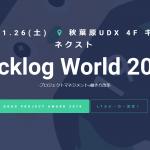 Backlog World 2019開催(2019年1月26日)~プロジェクトマネジメント×働き方改革~