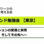 PCNW「社内コミュニケーションの変遷と実情」第二回ITトレンド勉強会@東京(2/21)