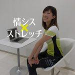 【情シス×ストレッチ】手首疲労対策ストレッチ「手首レッチ①」~第10回~