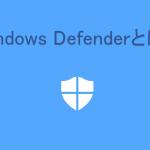 いまさら聞けない【情シス基礎知識】Windows Defenderってなにするもの?