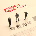 【必見】情シスに必要なサイバーセキュリティスキル2019