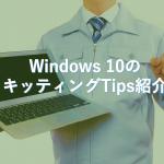 楽してセットアップ「Windows10時代のキッティングTIPS」