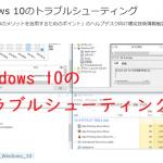 まだ間に合う!無料の情シス/ヘルプデスク向け勉強会『Windows 10のトラブルシューティング 』