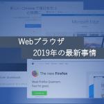 【徹底比較】Webブラウザ最新事情・2019年版