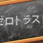 使える! 情シス三段用語辞典90「ゼロトラスト」