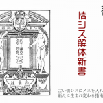 【情シス解体新書:Vol.1】情報システムという存在