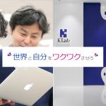 KLab株式会社「情報システムマネージングプレーヤー」ポジションのご紹介 [PR]