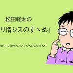 松田軽太の「一人情シスのすゝめ」Vol.2:「脱Excel」に役立つWEBデータベースたち(前編)