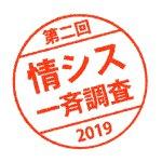 【第二回】情シス一斉調査2019 ~あなたの回答が明日の情シスを変える!?~