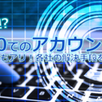 PCNW「どうなる!? Win10でのアカウント認証」9/19 クライアント管理勉強会@東京(第1回)