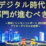 PCNW「デジタル時代にIT部門が進むべき方向」9/12 ITトレンド勉強会@大阪(第1回)