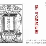 【情シス解体新書:Vol.2】情報システムを取り巻く環境