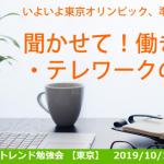 PCNW「聞かせて!働き方改革・テレワークの実現度」10/17 ITトレンド勉強会@東京(第1回)