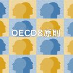 いまさら聞けない【情シス基礎知識】プライバシー保護の基礎、OECD8原則とは