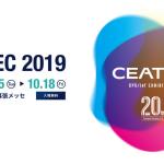 【CEATEC 2019】10/15 本日開幕!(幕張メッセ)