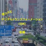 情シスとデジタルトランスフォーメーション(DX)の関係【後編】