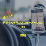 情シスとデジタルトランスフォーメーション(DX)の関係【前編】