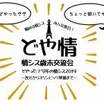 情シス歳末交流会「どやった?今年の情シス2019」@大阪-PCNW